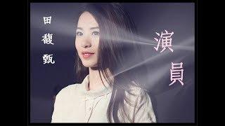 Download 田馥甄 Hebe Tien-演員【歌詞無雜音版】 Mp3