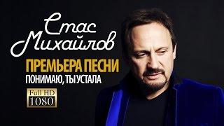ПРЕМЬЕРА 2014! СТАС МИХАЙЛОВ-ПОНИМАЮ,ТЫ УСТАЛА/1080p/HD
