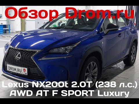 Lexus NX200t 2014 2.0T (238 л.с.) AWD AT F SPORT Luxury - видеообзор