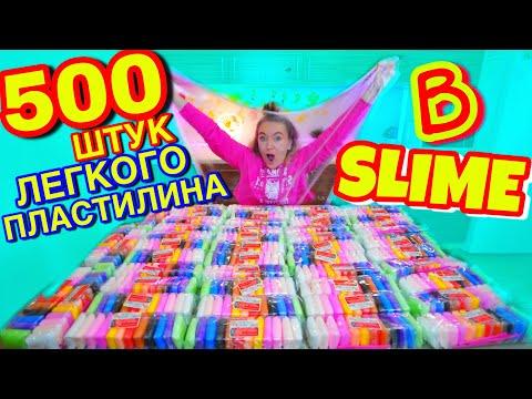 500 упаковок Легкого Пластилина В ГИГАНСТКИЙ СЛАЙМ ! Супер Челлендж !