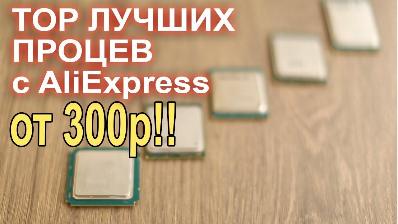 TOP лучших процессоров с AliExpress !!