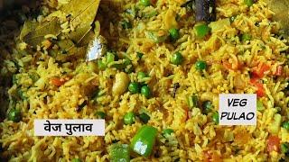 मसालेदार वेजिटेबल पुलाव बनाने की विधि   Delicious Vegetable Fried Rice Recipe   Veg Pulao Recipe