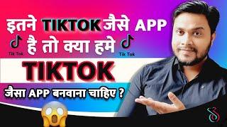 Tiktok type app cost - let's develop tiktok type app - tiktok type app development cost