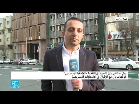 كم بلغت نسبة المشاركة في الانتخابات التشريعية الإيرانية حتى منتصف النهار؟  - نشر قبل 2 ساعة