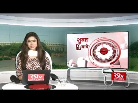 Hindi News Bulletin   हिंदी समाचार बुलेटिन – May 20, 2019 (9 am)