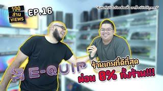 BaNANA E-Quip ร้านเกมที่ดีที่สุด ผ่อน 0% ทั้งร้าน!!!  | 100 ล้าน (รี)วิวส์ EP.16
