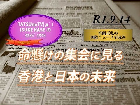 R1.9.14 香港デモと民主主義~平和に狂う日本~
