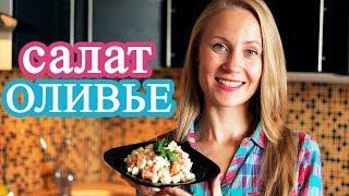 РЕЦЕПТ ОЛИВЬЕ. Как приготовить салат оливье. Зимний салат | Без Фартука