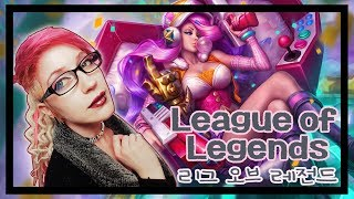 Fast Play | League of Legends Miss Fortune | Ft ShyGuy & Kyle