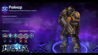 Heroes of the storm/Герои шторма. Pro gaming. Рейнор. DD билд.