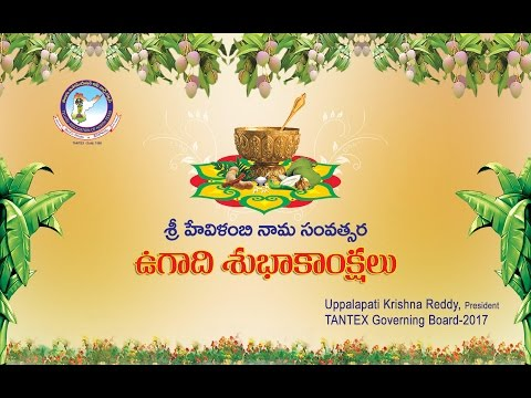 2017 TANTEX UGADI UTSAVAALU PRAYER SONGS 1&2