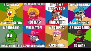 приколы шарарам)