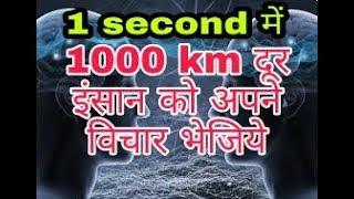 1000 km दूर  बैठे इंसान को कैसे अपने विचार पहुंचाए | DHARMA RAHASYA | PH : 9870741675