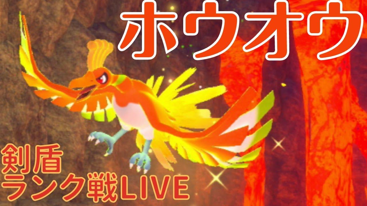 【ホウオウ】元世界チャンピオンのダブルランク戦【ポケモン剣盾】