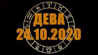 Гороскоп на 24.10.2020 ДЕВА