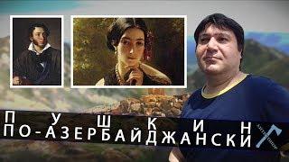 Пушкин по-азербайджански