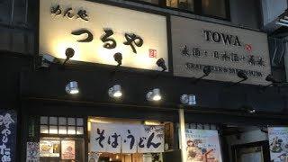 つるや(上野駅前)天ぷらそば
