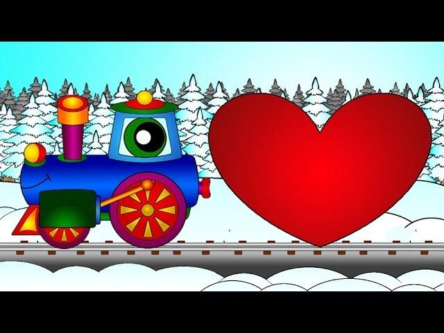 Мультики про весёлый паровозик - 14 февраля - день всех влюбленных