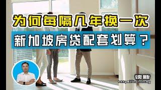 为何每隔几年换一次新加坡房贷配套划算?|俊玮谈新