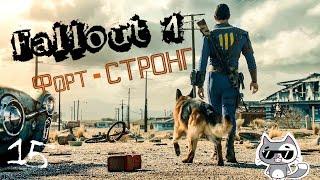 Fallout 4 прохождение квестов 15 Форт-стронг.