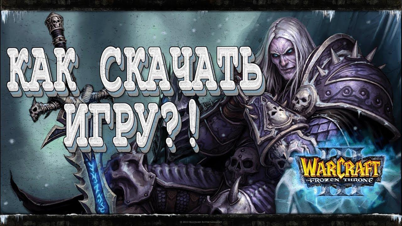 Гайд по Скачиванию Warcraft 3 после покупки Warcraft 3 Reforged!
