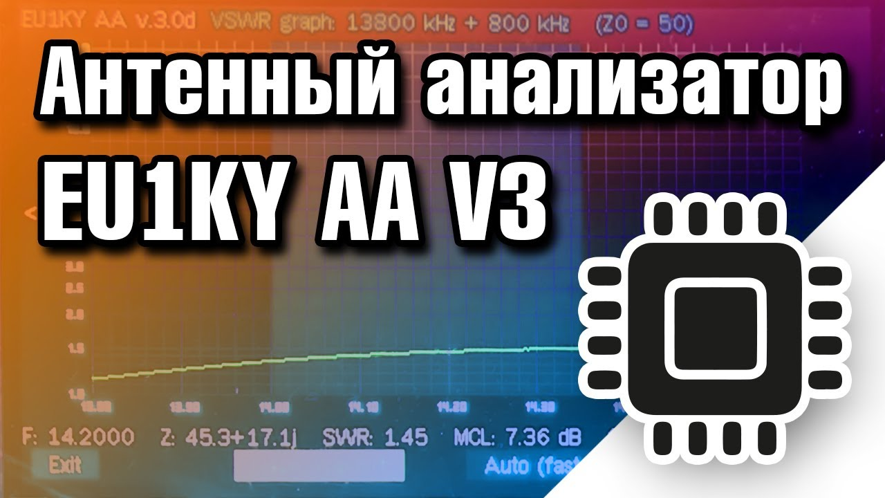 Антенный анализатор EU1KY AA V3