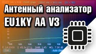 Антенний аналізатор EU1KY AA V3