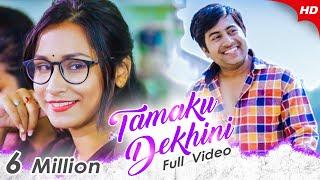 Tamaku Dekhini Kichhi Dina Hela | Music | Odia Romantic Song | Aswini, Prerana | Sidharth TV