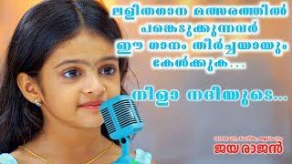 ലളിതഗാന മത്സരത്തിൽ പങ്കെടുക്കുന്നവർക്കായ് | Lalithaganangal Malayalam | Light Music Malayalam | Jaya