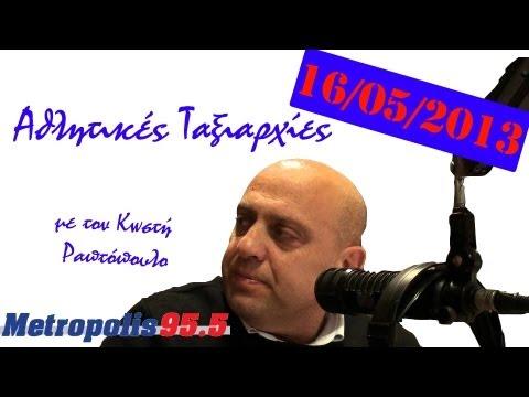 Αθλητικές ταξιαρχίες 16-05-13 - Metropolis Radio 95.5 FM Thessaloniki