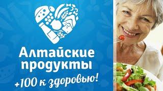 Алтайские продукты - Питание пожилых людей
