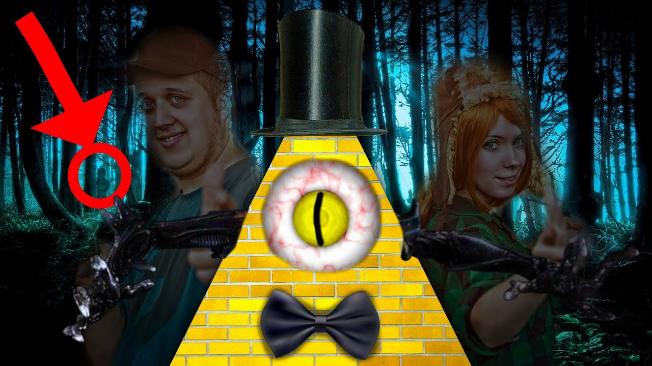 Gravity Falls Bill Cipher Real Life