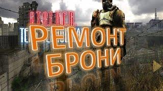 S.T.A.L.K.E.R. Как починить / отремонтировать броню БЕСПЛАТНО (Тень Чернобыля)(, 2016-02-04T11:39:21.000Z)