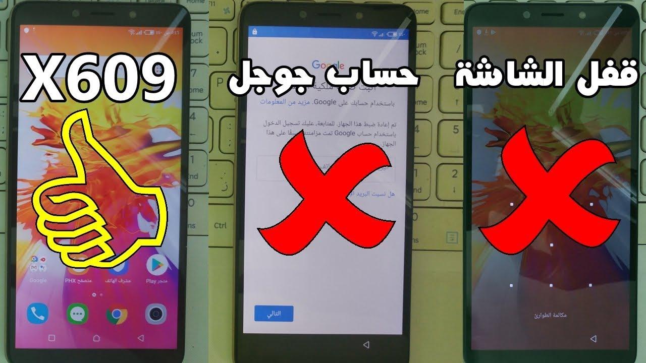 infinix smart 2 x609/x5515 frp lock 8 1 0 bypass google