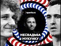 «Несвадьба Мукунку»: назначение Тедеско, сила Оздоева и Крал в «Динамо»
