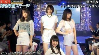20170413 AbemaTV 原宿駅前ステージ#44⑤『!(エクスクラメーション)』...