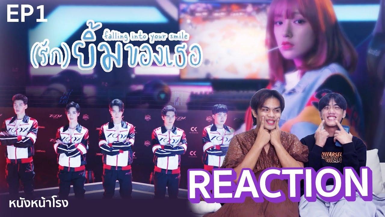 EP.1 Thai Reaction!  你微笑时很美   รักยิ้มของเธอ   Falling Into Your Smile #หนังหน้าโรงxรักยิ้มของเธอ