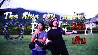 The Blue sky #เดอะบลูสกาย รีสอร์ท  #เขาค้อ จ.เพชรบูรณ์ ที่พัก2คืน1วัน เที่ยวไปกินไป chanel
