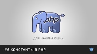 PHP для начинающих | #6 Константы в PHP