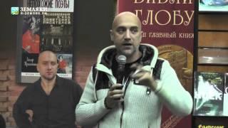 Непохожие поэты Захара Прилепина