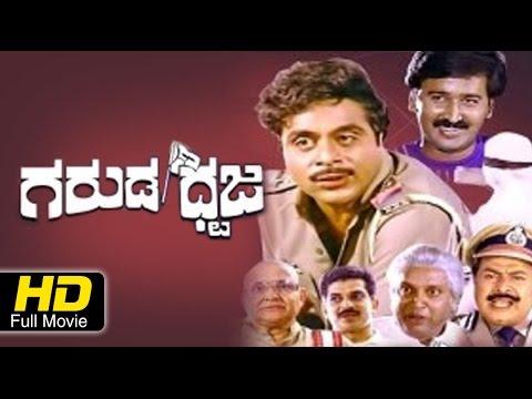 Garuda Dhwaja | Kannada Full Movie HD | Ambarish, Anupama | Old Kannada Movie Full