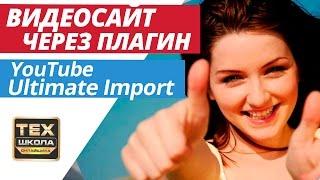 Быстрое создание видеосайта через плагин Youtube Ultimate Import [Сергей Трошин]