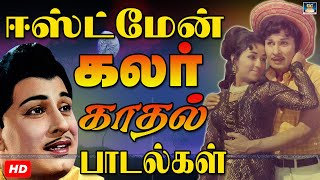 60s Tamil Love Songs | MSV | TMS | Kannadasan Hits