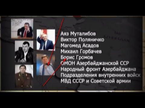 Геноцид армян в Карабахе и Азербайджане.Кто и как помогал азери в этом.