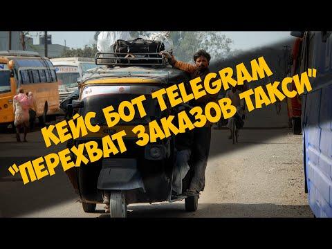 Кейс бот Telegram - Перехват заказов такси 🚕
