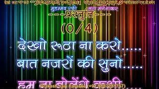 Dekho Rutha Na Karo (Clean) Demo Karaoke Stanza-4 Hindi Lyrics By Prakash Jain