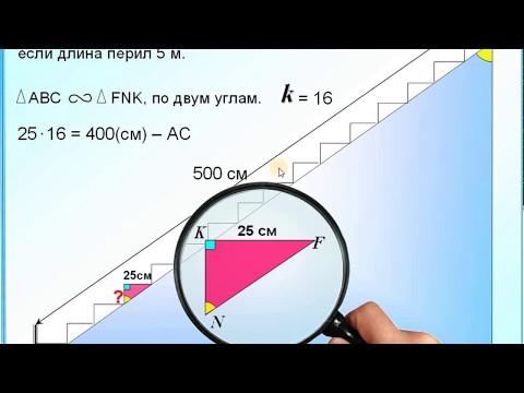 Задание 17 Найти высоту ступеньки лестницы