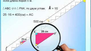 видео Высота ступени лестницы (ГОСТ): стандартные лестничные марши и их размеры (высота и ширина)