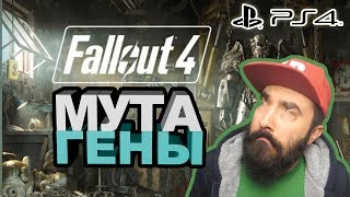 5 FALLOUT 4 PS4 - МУТАГЕНЫ
