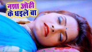 भोजपुरी का नया हिट गाना 2018 - Nahsa Ohi Ke Dhaile Ba - Pradeep Yadav - Bhojpuri Hit Song 2019